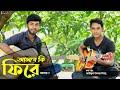 Ashbe ki fire abar আসব ক ফ র আব র shopnojal band bangla new song 2019 mp3