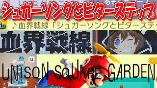 シュガーソングとビターステップ/UNISON SQUARE GARDEN 再現コースで血界戦線の記憶が...!!!!!「マリオメーカー」#72【Super Mario Maker】