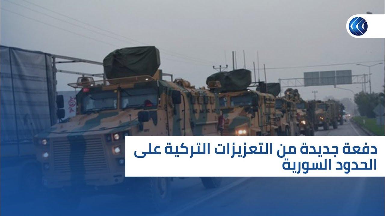 قناة الغد:دفعة جديدة من التعزيزات التركية على الحدود السورية.. هل تجهز لصدام عسكري؟