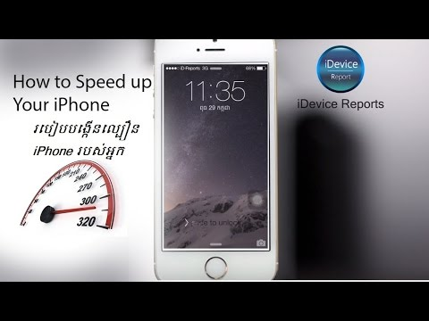 how to speed up my iphone វ ធ បង ក នល ប ន iphone how to speed up your iphone 2757