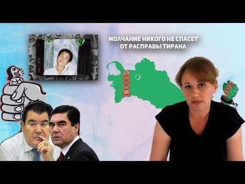 Туркменистан : Молчание