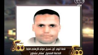 #ممكن | أول تسجيل صوتي للإرهابي ضابط الصاعقة