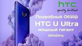 видео iPhone 7 Plus против HTC U Ultra: тест быстродействия
