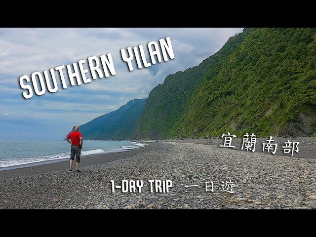 Fun Trip to Southern Yilan (宜蘭南部好玩之旅)