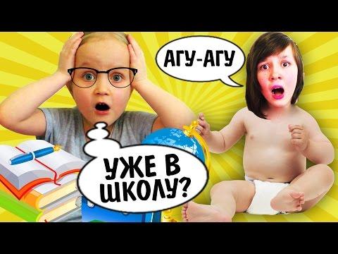 ПОМЕНЯЛИСЬ ТЕЛАМИ  Розыгрыш Над Детьми Смешное Видео Прикол