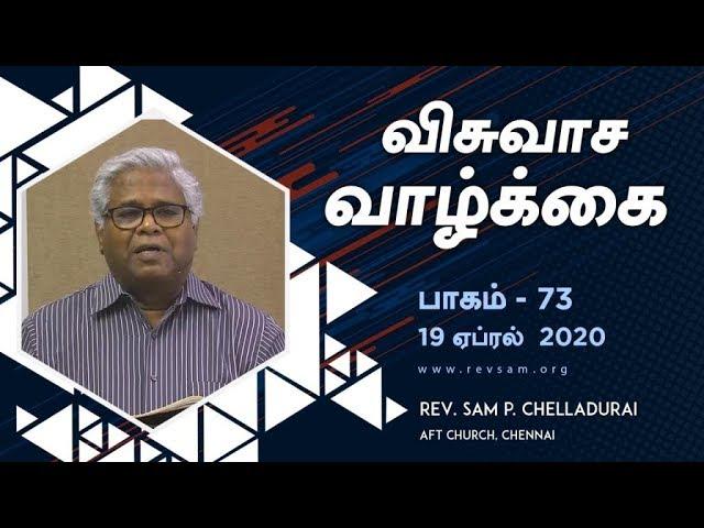 AFT Church I விசுவாசத்தின் சிகரம் #9 :  மிகவும் ஆவலோடு...! I Rev. Sam P. Chelladurai