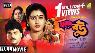 Gharer Bou | ঘরের বউ | Bengali Family Movie | Full HD | Chiranjeet Chakraborty, Satabdi Roy