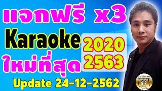แจกฟรีโปรแกรมคาราโอเกะ2020ปี2563 ล่าสุด ไม่ต้องติดตั้ง ใส่ USB ได้ | karaoke for free 2020