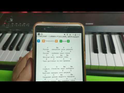 Как соединить аккорды и мелодию в одной руке на примере Гимна России