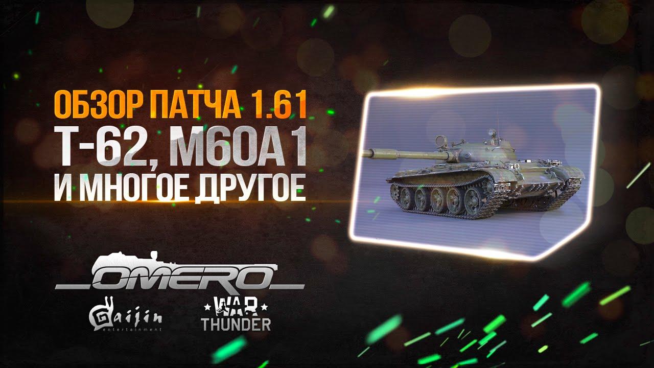 обзор т 62 war thunder