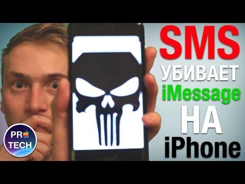 Как при помощи SMS убить сообщения на чужом iPhone