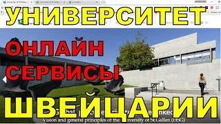 👍УЧЕБА В ШВЕЙЦАРИИ - ЦЕНЫ 👍 Санкт Галлен 👍 Все для студентов