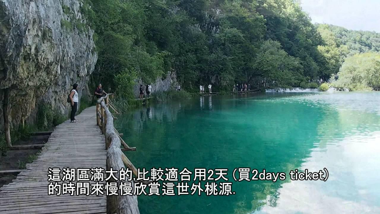 克羅埃西亞16湖國家公園_一生必去 part1 - YouTube
