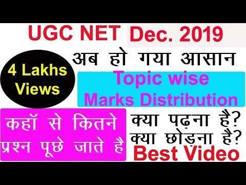 UGC NET Dec. 2018 : अब हो गया आसान || कहां से कितने प्रश्न पूछे जायेगे  || PhD MPhil वाले ध्यान दें