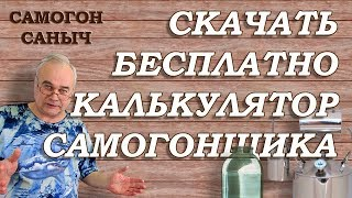 Калькулятор самогонщика бесплатно / Самогоноварение / #Самогон Саныч