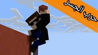 ماين كرافت : حرب الجسر - لما تلعب مع واحد كفو ! | Minecraft The Bridge