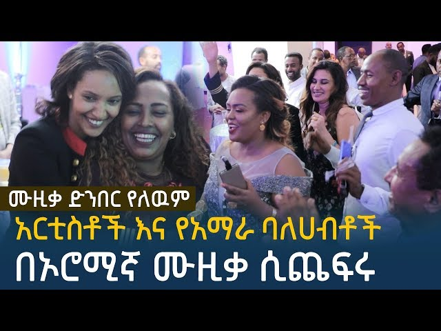 Artists and Amhara investors dancing in Oromifa Music