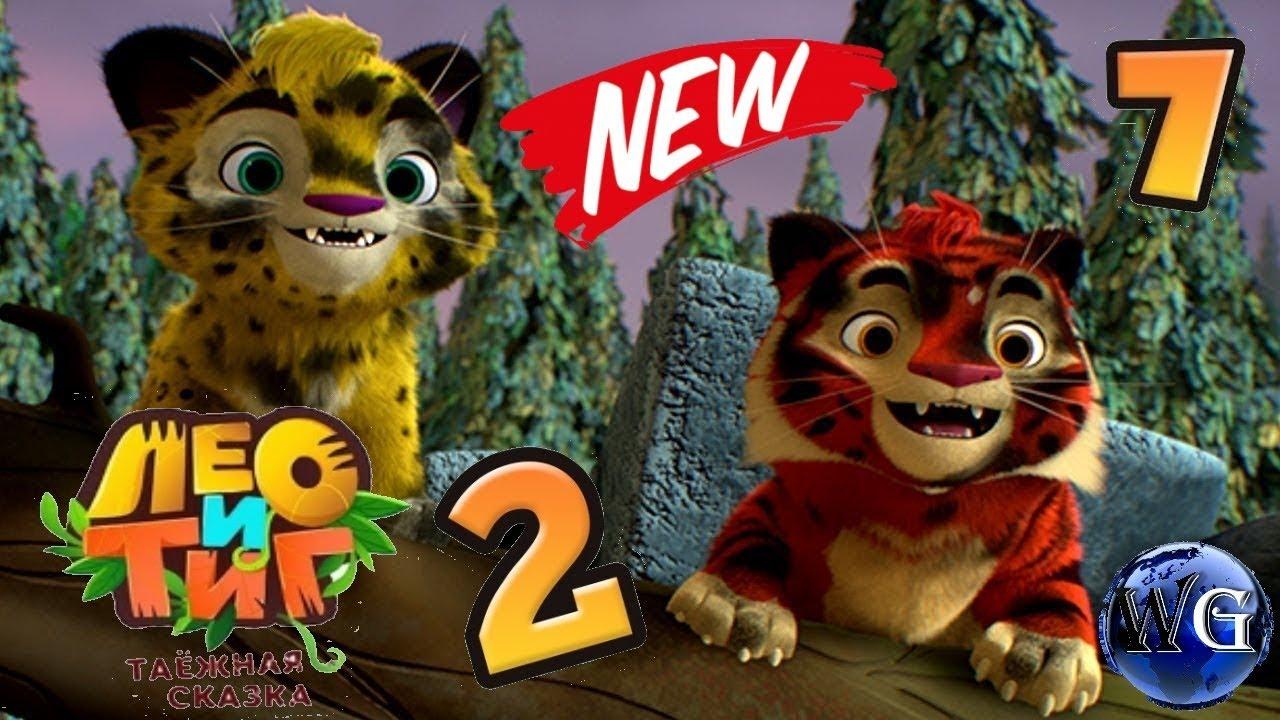 Лео и Тигр Таежная сказка игра для детей скачать бесплатно ...