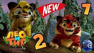 Лео и Тигр Таежная сказка игра для детей скачать бесплатно играть онлайн видео 7 серия