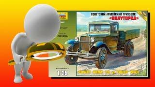 Огляд ГАЗ-АА - радянський армійський вантажівка ''Полуторка'', Зірка, 1/35. Стендовий моделізм