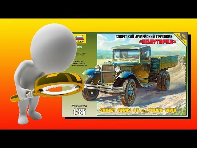 Распаковка и обзор модели ГАЗ-АА Звезда 1:35