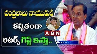 చంద్రబాబు నాయుడు కి కచ్చితంగా రిటర్న్ గిఫ్ట్ ఇస్తా | KCR Satires on Chandrababu | ABN Telugu