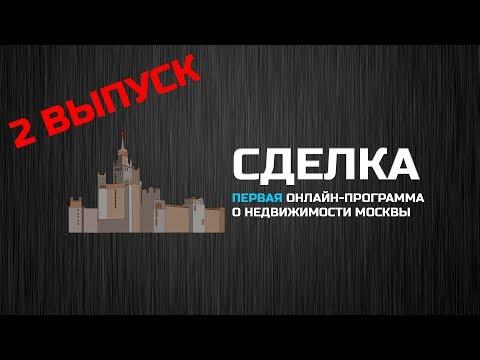 Сделка. Цены на квартиры в спальных районах Москвы.