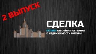 Сделка. Цены на квартиры в спальных районах Москвы.(Меня зовут Юговитин Игорь и это новый выпуск первой онлайн-программы