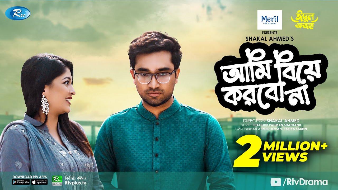 Ami Biye Korbo Na   আমি বিয়ে করবো না   Eid Natok 2021   Jovan, Sarika Sabrin   Bangla Natok 2021