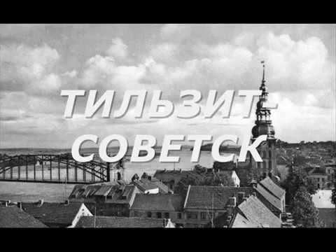 калининградская область город советск секс знакомства