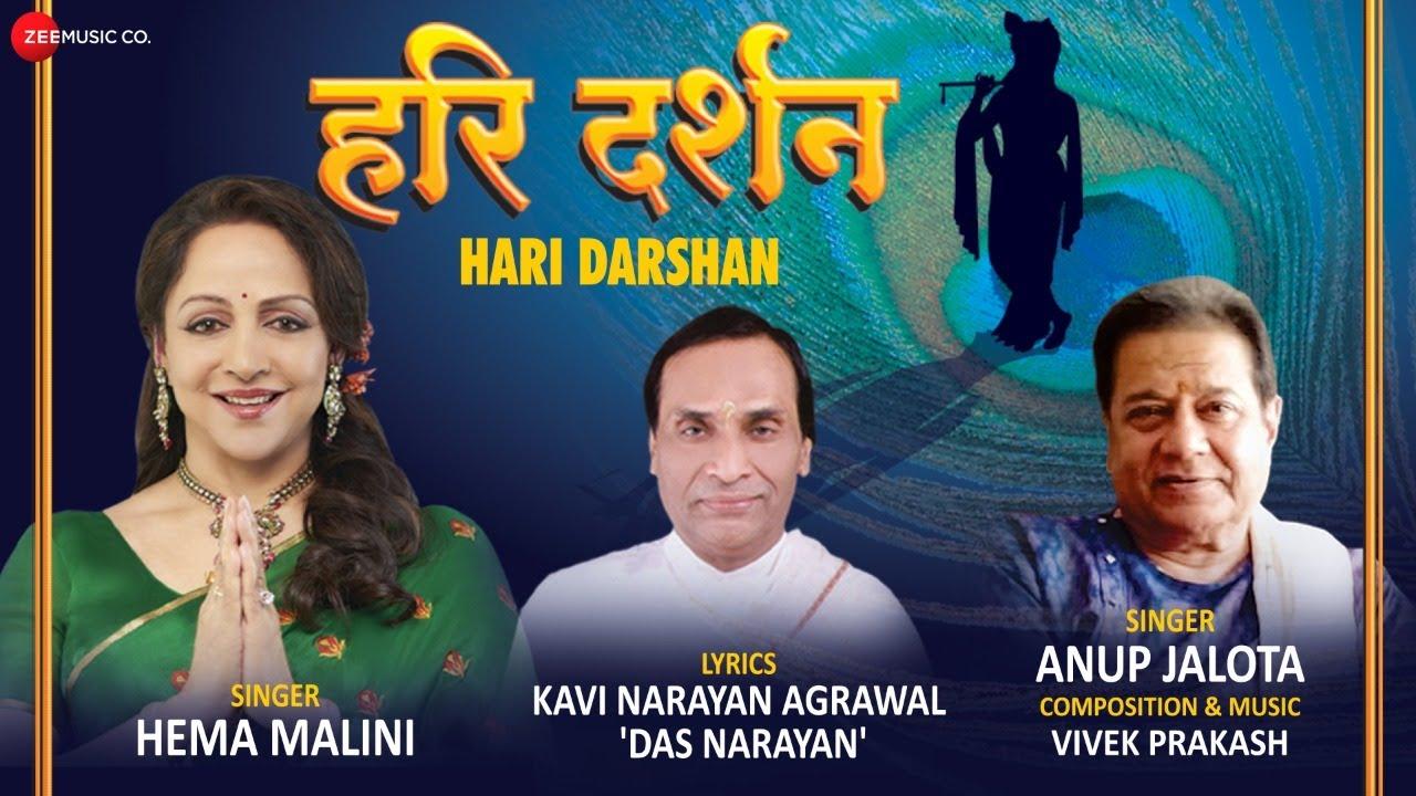 Jis Prabhu Ne Yeh Nayan Diye Hai - Hema Malini, Anup Jalota|Das Narayan| Vivek Prakash|Hari Darshan