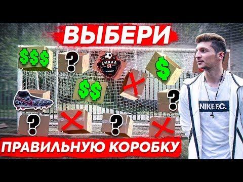 ПОПАДИ в КОРОБКУ и ЗАБЕРИ 50.000 РУБЛЕЙ / ЗРИТЕЛИ БЬЮТСЯ за ПРИЗЫ!