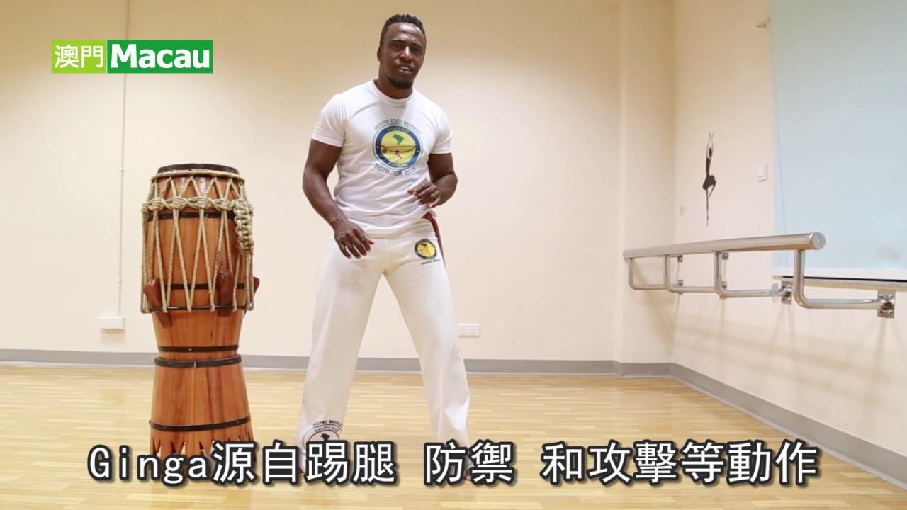 巴西戰舞介紹及基礎舞步示範 - YouTube