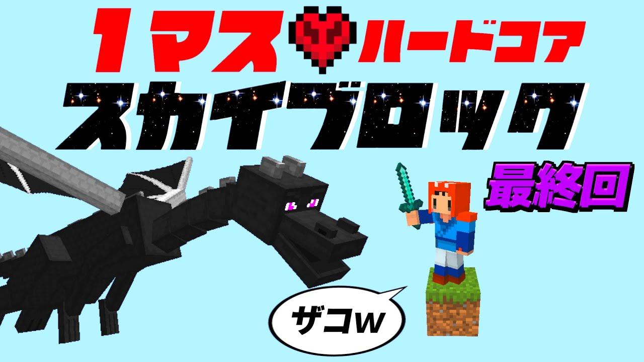 【Minecraft】1マスから始めるスカイブロックハードコア #終【ゆっくり実況】