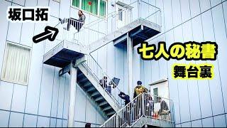 『七人の秘書』坂口拓がアクションシーンに物申す!!テレ朝人気ドラマの撮影裏に密着!!