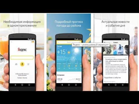 Всё в одной программе Яндекс: Строка,почта,погода,карты, приложения,новости,qr reader