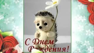 С Днем Рождения -поздравление от Баскова !