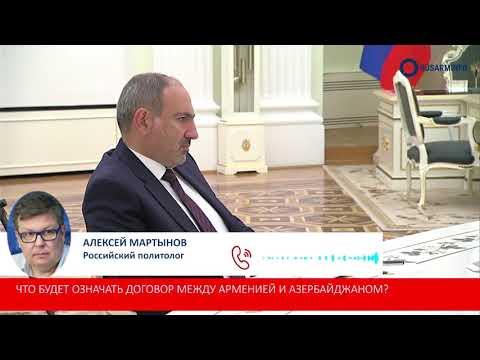 Война продолжается: Мартынов о договоре между Арменией и Азербайджаном