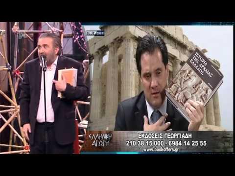 ALPHA - ΑΛ ΤΣΑΝΤΙΡΙ ΝΙΟΥΖ - Al tsantiri news S09E07 05/03/2013 - 2013