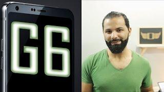 ال جي جي 6 | تصميم جديد بالكامل ! | تسريبات وتوقعات | LG G6