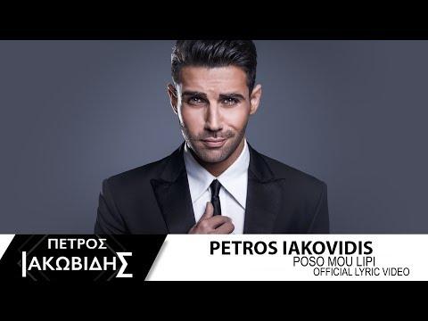 Πέτρος Ιακωβίδης - Πόσο μου λείπει | Petros Iakovidis - Poso mou lipi (Official Lyric Video)