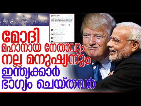 മഹാനായ മോദിയെ കിട്ടിയത് ഇന്ത്യക്കാരുടെ ഭാഗ്യമെന്ന് ട്രംപ് I DonaldTrump Twitter