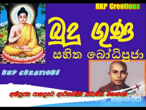 Budu Guna sahitha Bodhi Pujawa - Ven. Panadure Ariyadhamma Thero