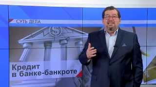 видео Дельта Банк - банкрот с 03.03.2015