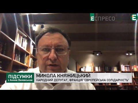 Княжицький: Українцям потрібно