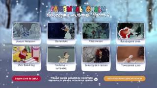 Новогодние мультфильмы (меню - сборник 2)