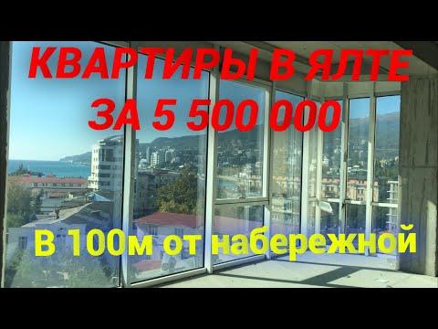 КВАРТИРЫ в центре г. ЯЛТА / Новый дом в 100м от набережной /
