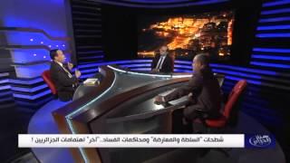 """عدد (2015/5/11) هنا الجزائر: شطحات """"السلطة والمعارضة"""" ومحاكمات الفساد..""""آخر"""" إهتمامات المواطن !"""