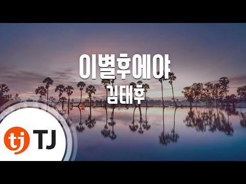 [TJ노래방] 이별후에야 - 김태후(Kim, Tae-Hoo) / TJ Karaoke