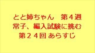 連続テレビ小説 とと姉ちゃん 第4週 常子、編入試験に挑む 第24回 あ...